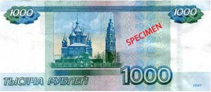 Billet Rouble Russe